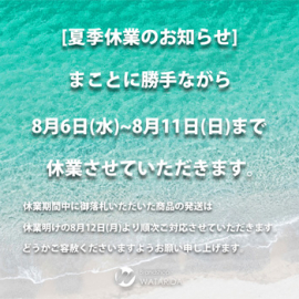 【info】夏季連休について(Brand Shop WATARIDA 再)