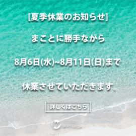 【info】夏季連休のお知らせ(渡田質店)