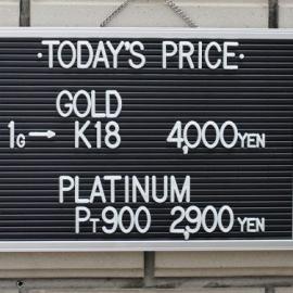 2019年9月3日 金・プラチナ買取価格
