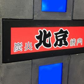 【Food】炭火焼肉 北京