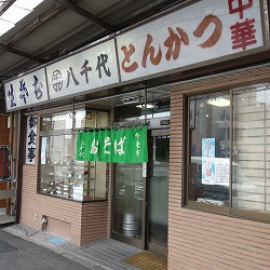 【Food】八千代
