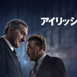 【Movie】アイリッシュマン