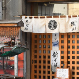 【Food】そば処 清水