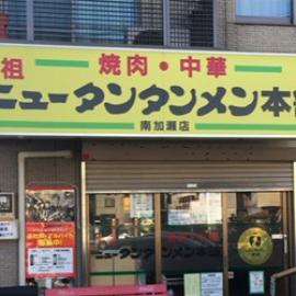 【Food】ニュータンタン麺本舗 鶴見店/南加瀬店