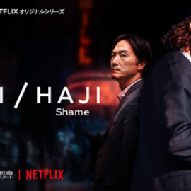 【Movie】Haji/Giri