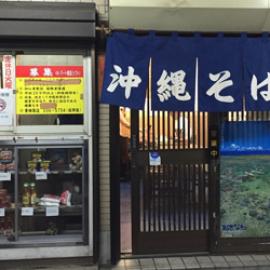 【Food】沖縄そば うちなーすばヤージ小