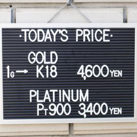 2020年2月22日 金・プラチナ買取価格