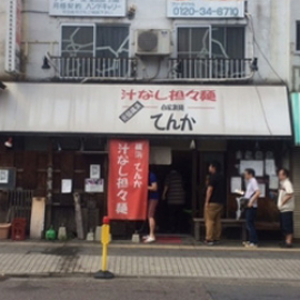 【Food】自家製麺 てんか
