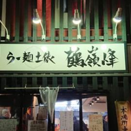 【Food】らー麺土俵 鶴嶺峰
