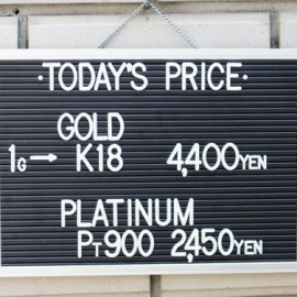 2020年4月5日金・プラチナ買取価格