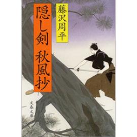 【Books】隠し剣秋風抄