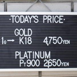 2020年5月25日金・プラチナ買取価格