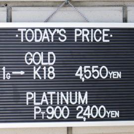 2020年5月7日金・プラチナ買取価格