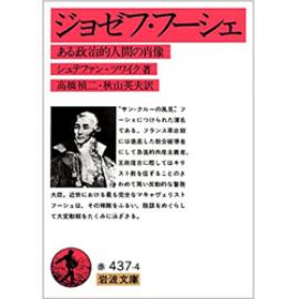 【Books】ジョゼフ フーシェ シュテファン・ツワイク