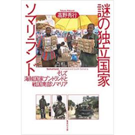 【Books】謎の独立国家ソマリランド そして海賊国家プントランドと戦国南部ソマリア 高野 秀行