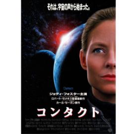 【Movie】コンタクト
