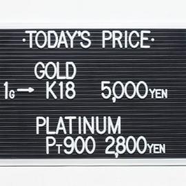 2020年7月24日金・プラチナ買取価格
