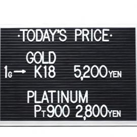 2020年7月31日金・プラチナ買取価格