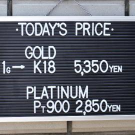 2020年8月3日金・プラチナ買取価格