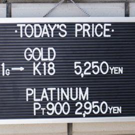 2020年9月17日金・プラチナ買取価格