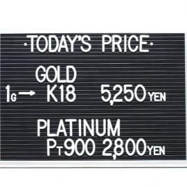 2020年9月5日金・プラチナ買取価格