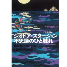 【Books】不思議のひと触れ シオドア・スタージョン