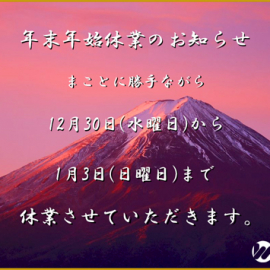 【info】年末年始の営業についてのお知らせ(再)