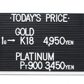 2021年1月22日 本日の金・プラチナ買取価格