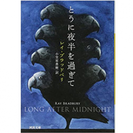 【Books】レイ・ブラッドベリ とうに夜半を過ぎて