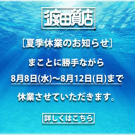 【お知らせ】夏季連休について