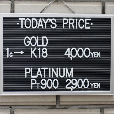 川崎の質屋【渡田質店】2019年9月3日の金・プラチナの買取価格