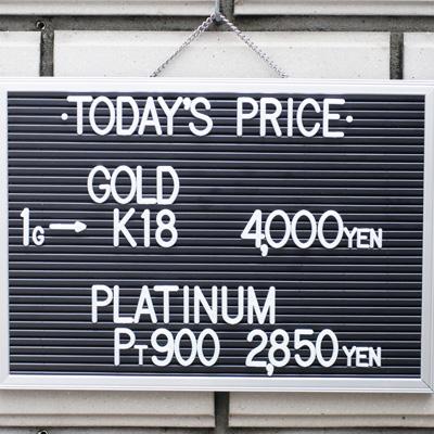 川崎の質屋【渡田質店】2019年10月8日の金・プラチナの買取価格