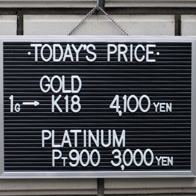 川崎の質屋【渡田質店】2019年10月29日の金・プラチナの買取価格