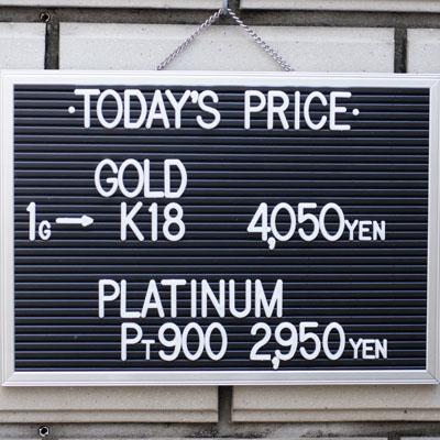 川崎の質屋【渡田質店】2019年12月3日の金・プラチナの買取価格