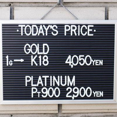 川崎の質屋【渡田質店】2019年11月30日の金・プラチナの買取価格