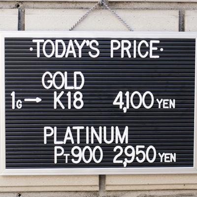 川崎の質屋【渡田質店】2019年12月5日の金・プラチナの買取価格
