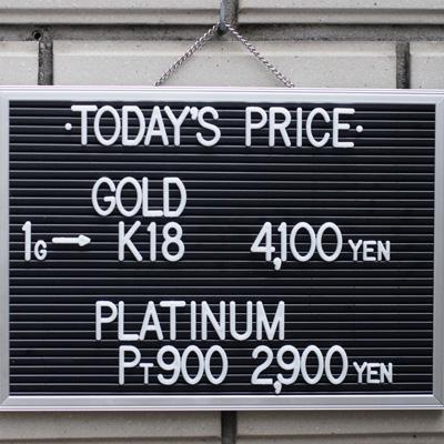 川崎の質屋【渡田質店】2019年12月6日の金・プラチナの買取価格