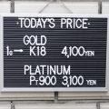 2019年12月21日の金・プラチナの買取価格