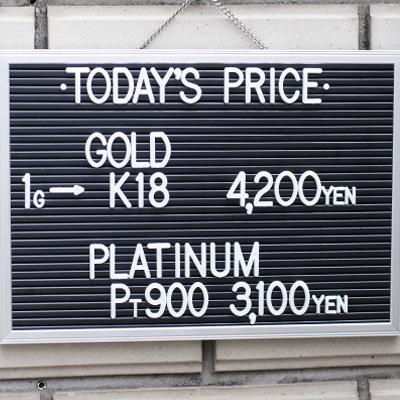 川崎の質屋【渡田質店】2019年12月26日の金・プラチナの買取価格