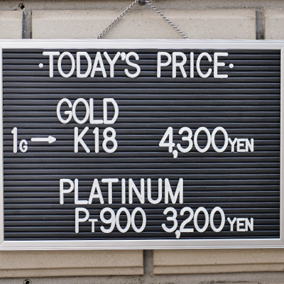 川崎の質屋【渡田質店】2020年1月14日の金・プラチナの買取価格
