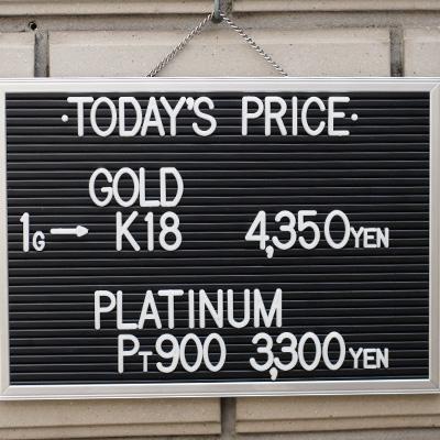 川崎の質屋【渡田質店】2020年1月17日の金・プラチナの買取価格