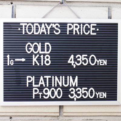 川崎の質屋【渡田質店】2020年1月26日の金・プラチナの買取価格