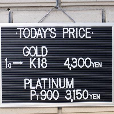 川崎の質屋【渡田質店】2020年1月11日の金・プラチナの買取価格