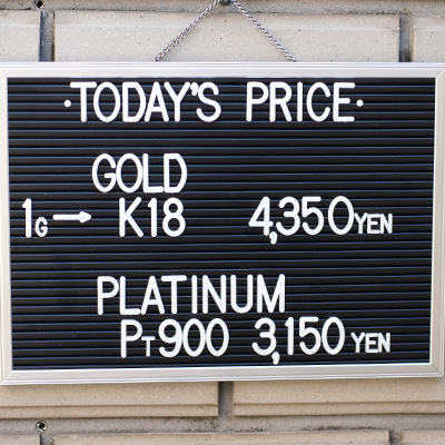 川崎の質屋【渡田質店】2020年2月4日の金・プラチナの買取価格
