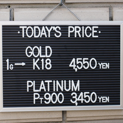 川崎の質屋【渡田質店】2020年2月20日の金・プラチナの買取価格