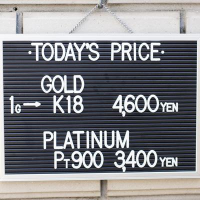 川崎の質屋【渡田質店】2020年2月21日の金・プラチナの買取価格