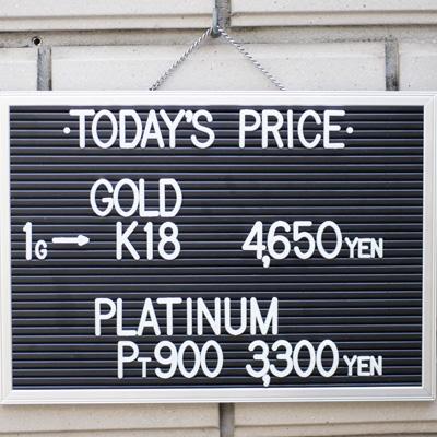 川崎の質屋【渡田質店】2020年2月25日の金・プラチナの買取価格