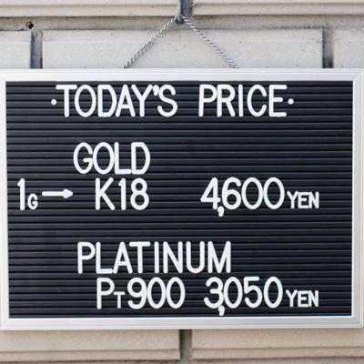 川崎の質屋【渡田質店】2020年2月28日の金・プラチナの買取価格