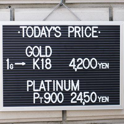 川崎の質屋【渡田質店】2020年3月16日の金・プラチナの買取価格
