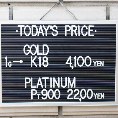川崎の質屋【渡田質店】2020年3月17日の金・プラチナの買取価格